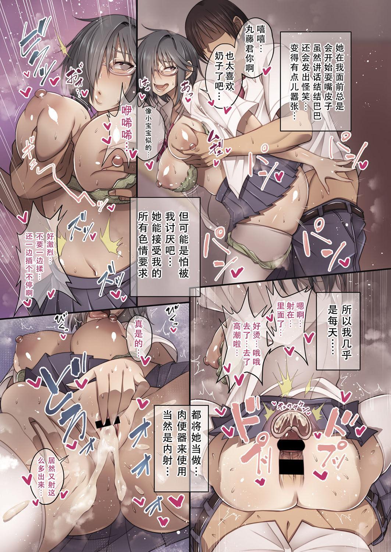 Tsugou no Ii Nekura Megane 3