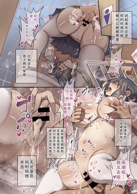 Tsugou no Ii Nekura Megane 4