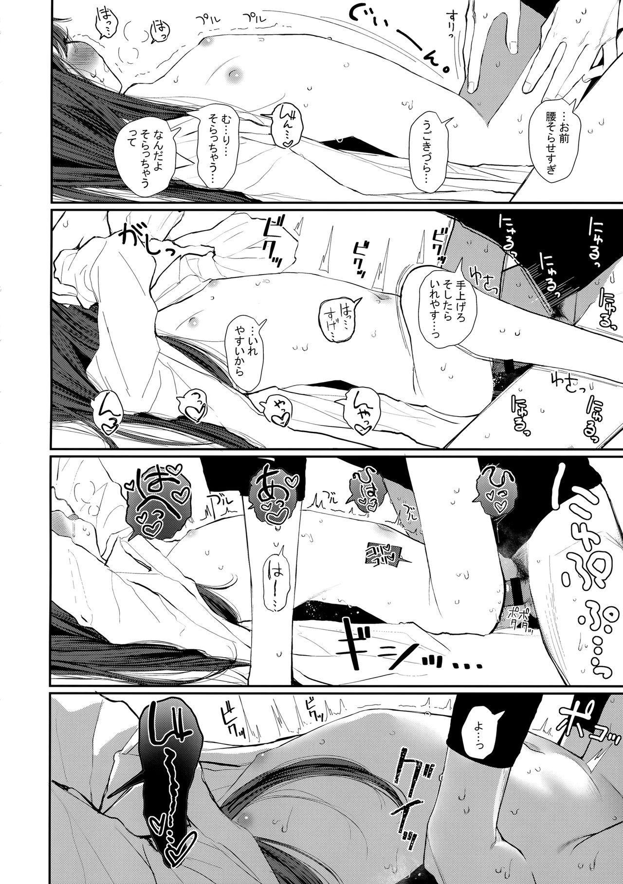 Nitamonodoosi4.5 LoveHo After Story 13