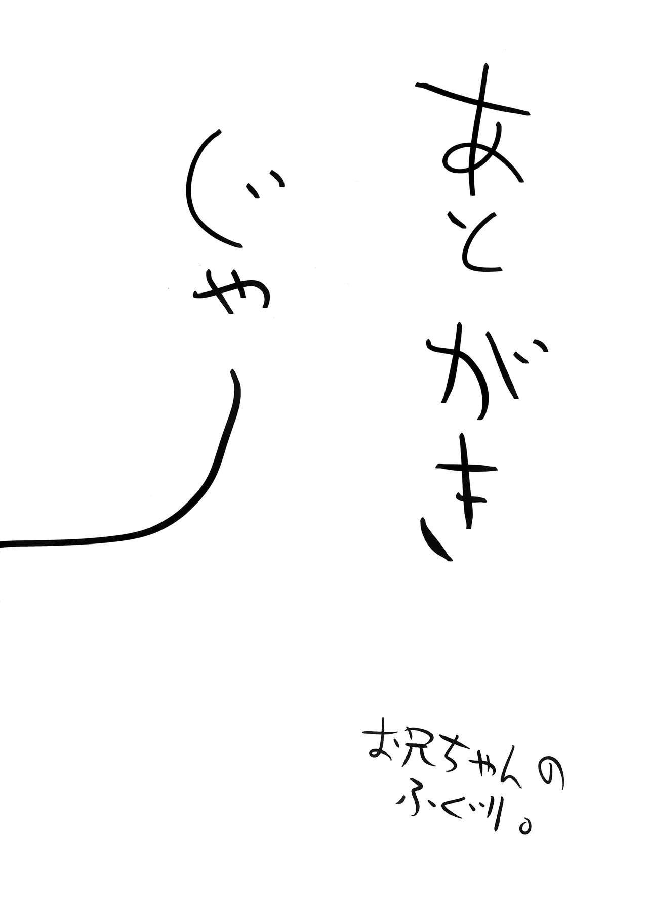 Nitamonodoosi4.5 LoveHo After Story 21