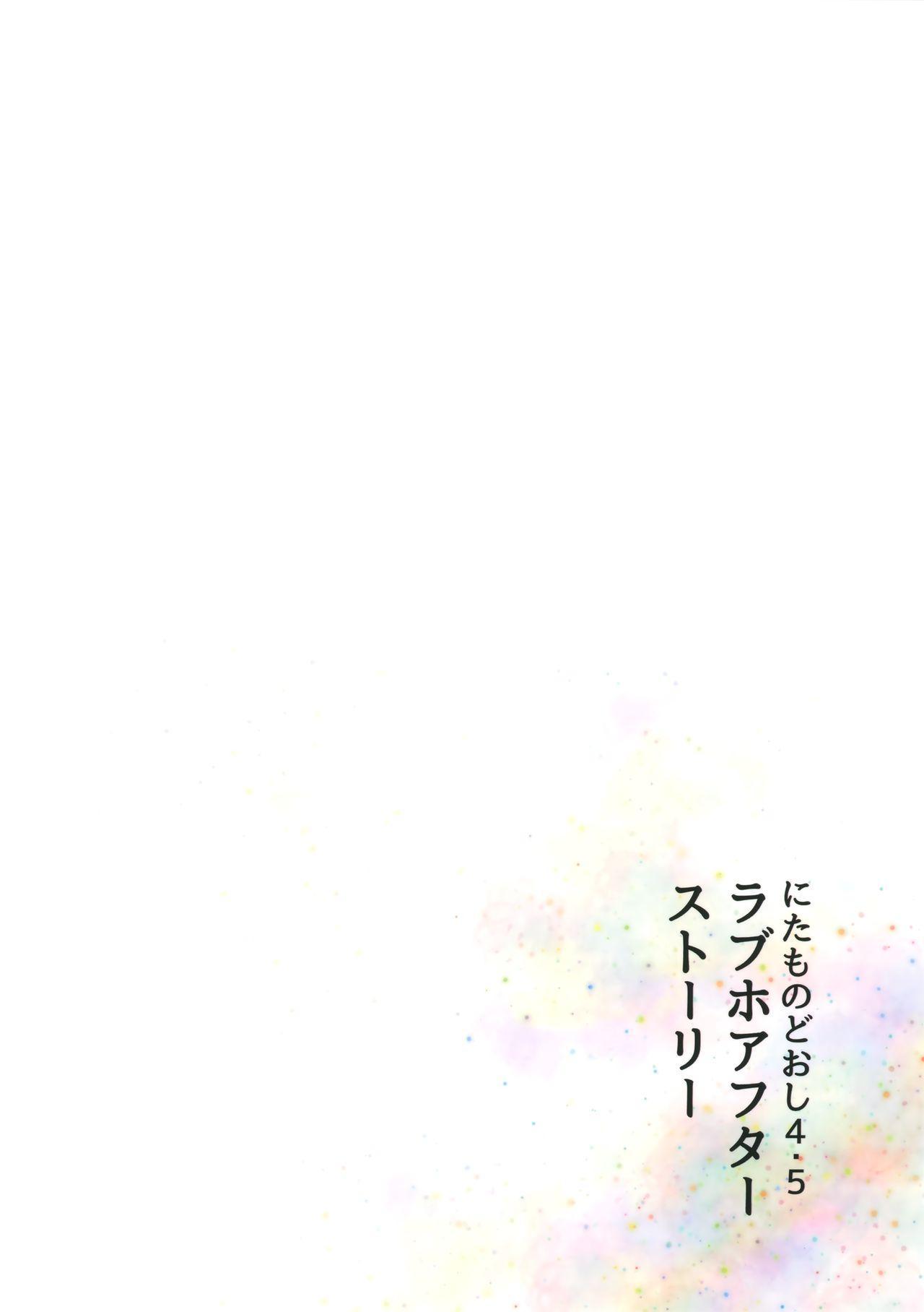 Nitamonodoosi4.5 LoveHo After Story 25