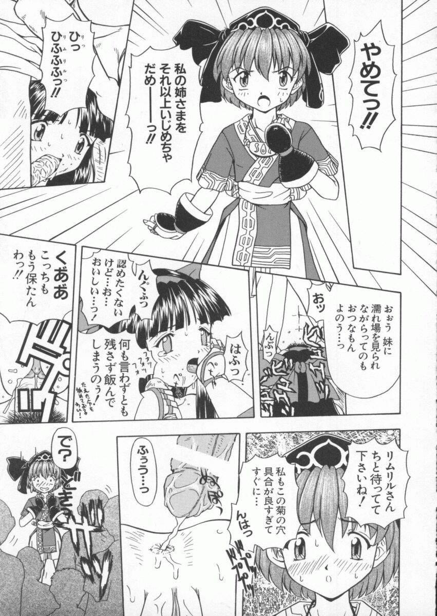 Dennou Butou Musume Kyuu 101