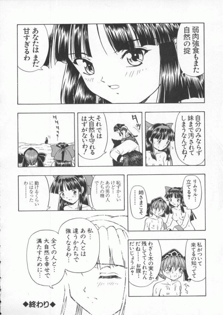 Dennou Butou Musume Kyuu 110