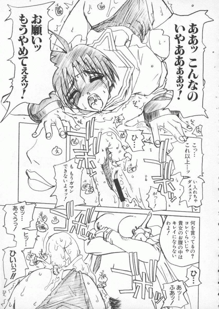 Dennou Butou Musume Kyuu 113