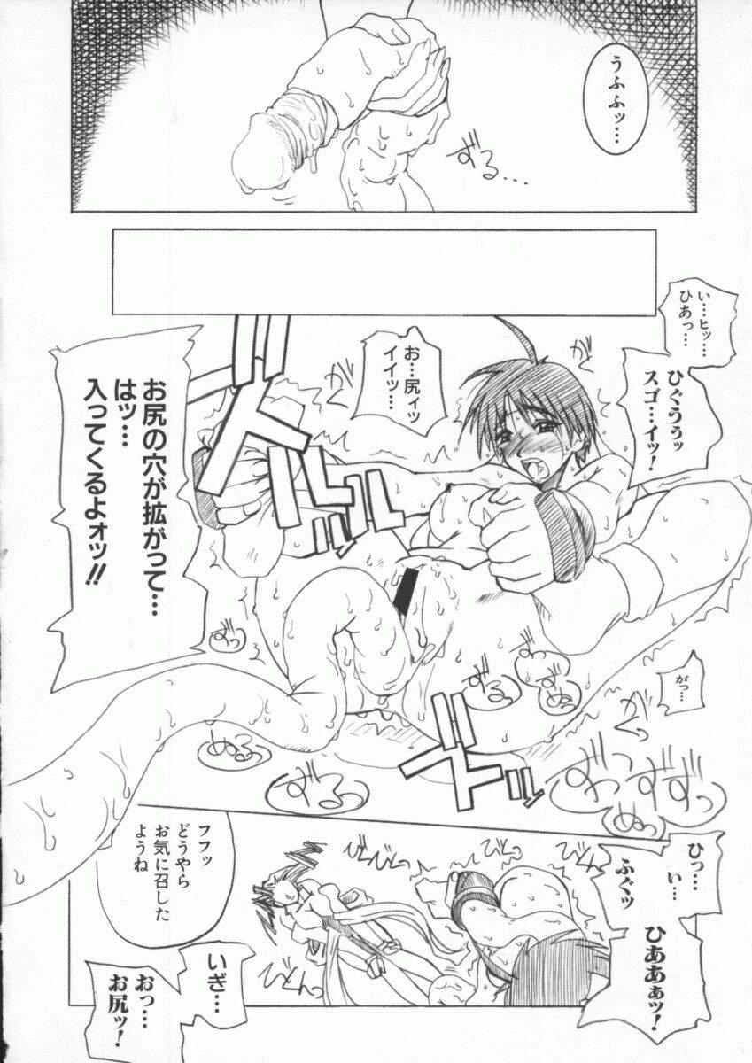 Dennou Butou Musume Kyuu 120