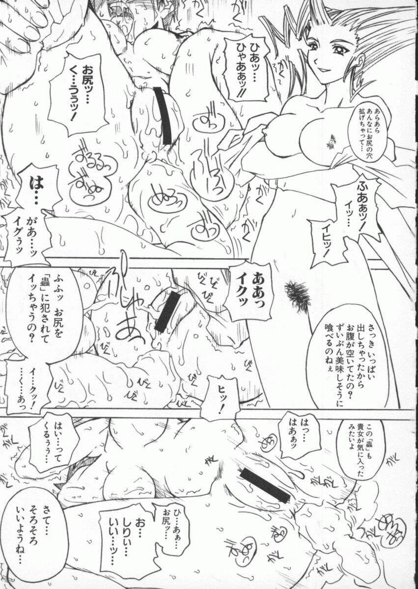 Dennou Butou Musume Kyuu 121