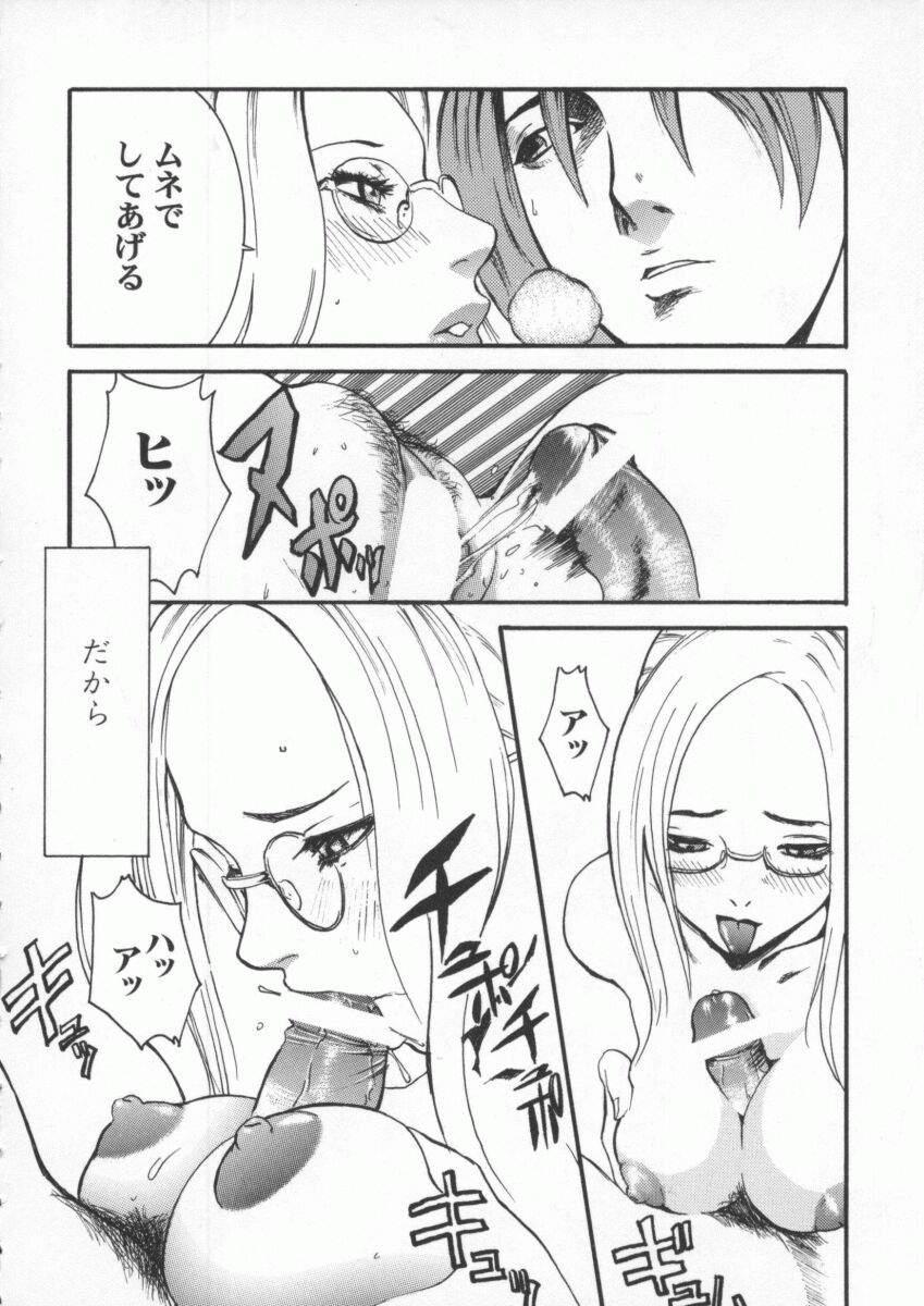 Dennou Butou Musume Kyuu 12