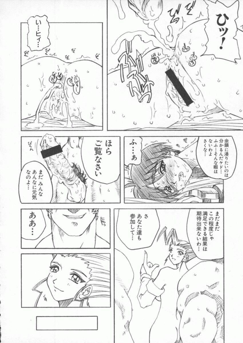 Dennou Butou Musume Kyuu 132
