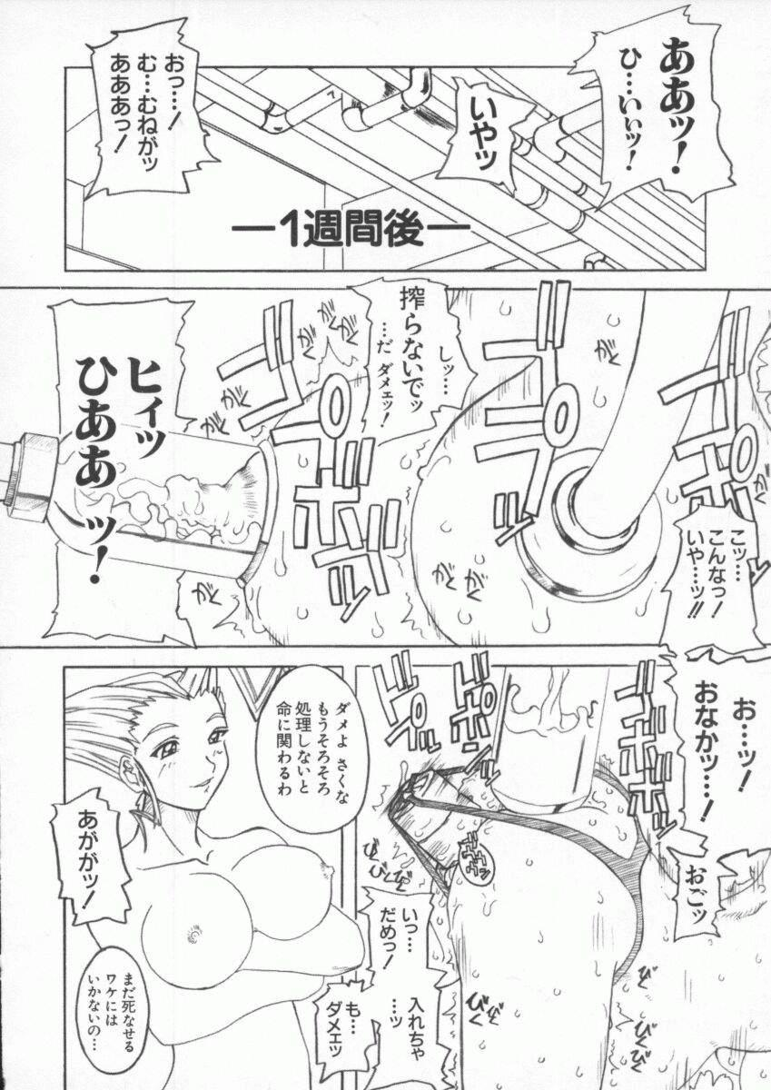 Dennou Butou Musume Kyuu 152