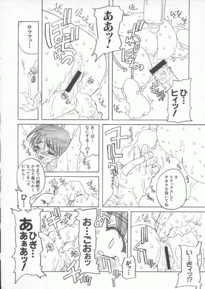 Dennou Butou Musume Kyuu 154