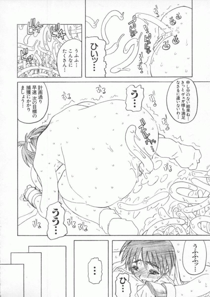 Dennou Butou Musume Kyuu 160