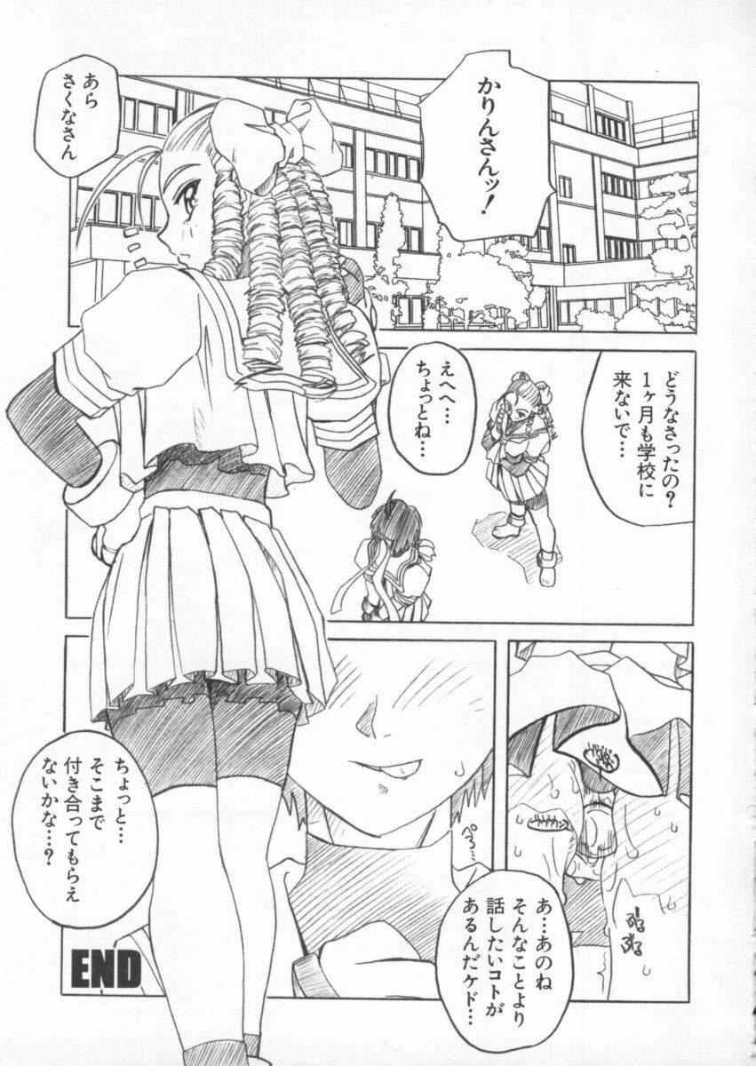 Dennou Butou Musume Kyuu 161