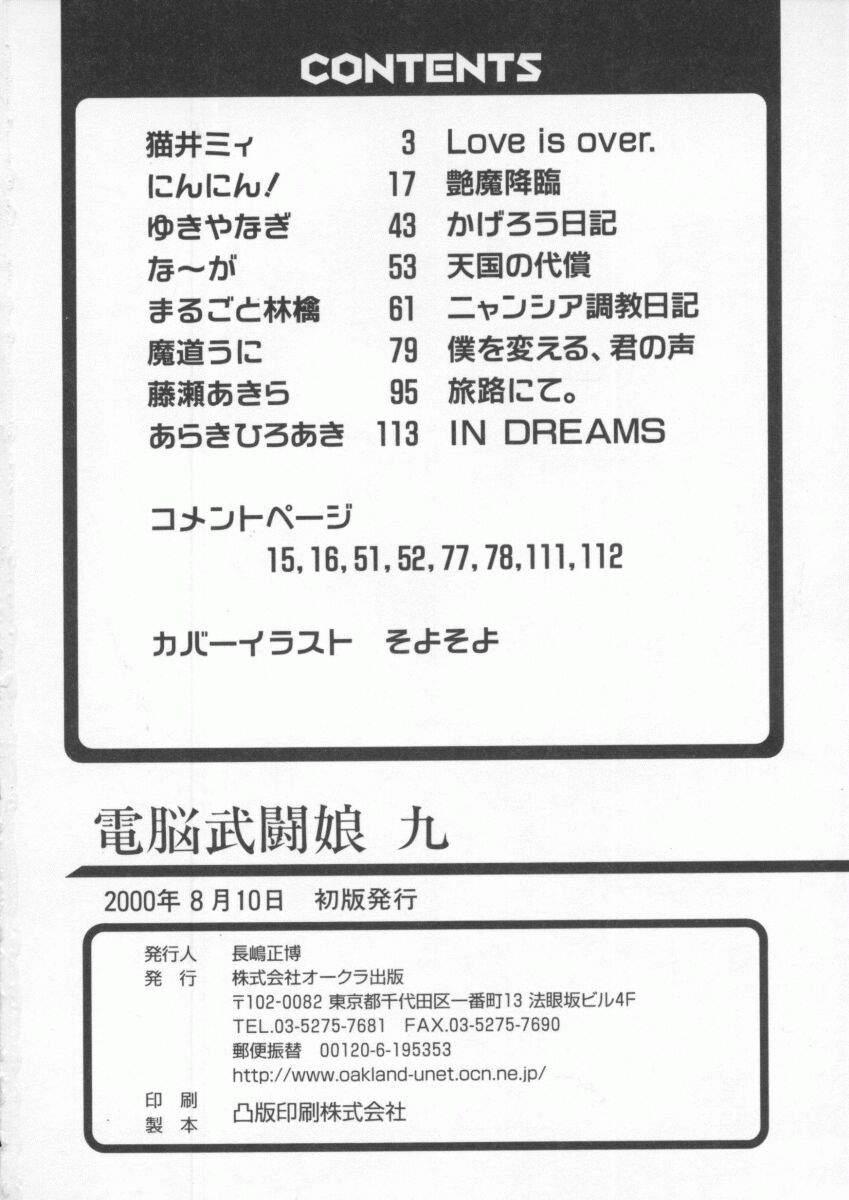 Dennou Butou Musume Kyuu 162