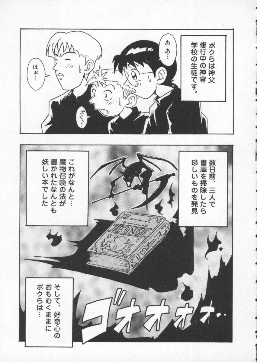 Dennou Butou Musume Kyuu 19