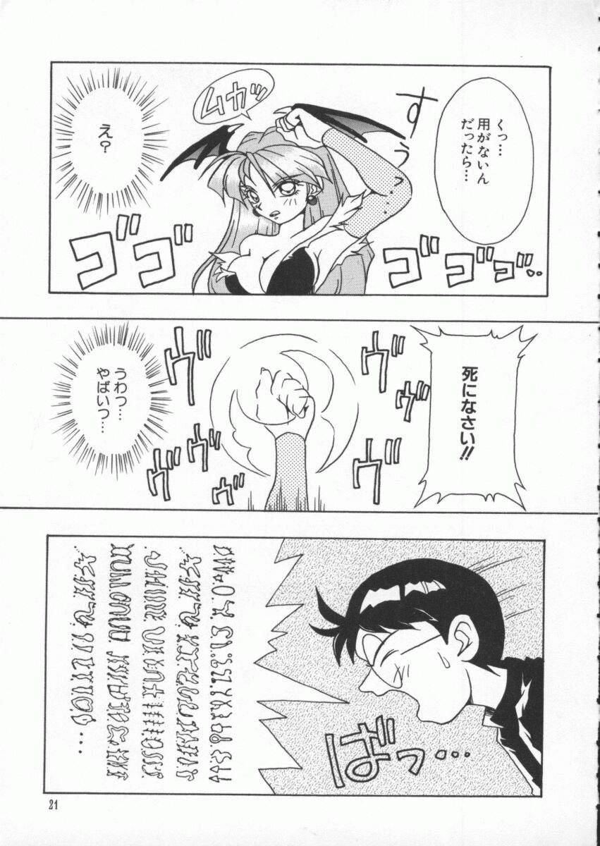 Dennou Butou Musume Kyuu 21