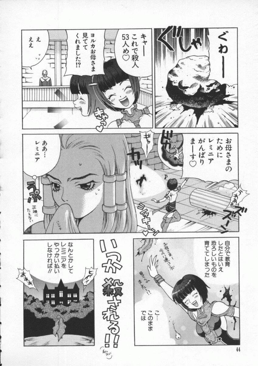 Dennou Butou Musume Kyuu 44