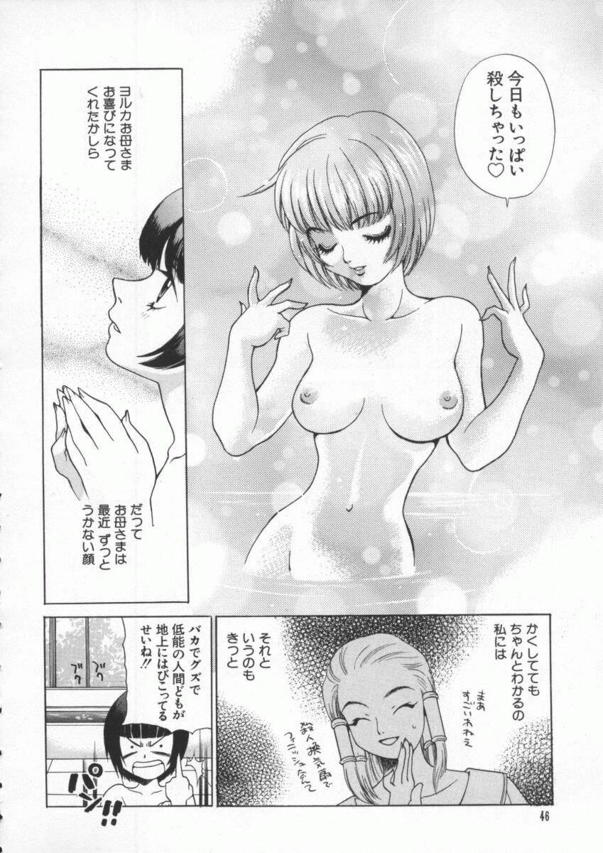 Dennou Butou Musume Kyuu 46