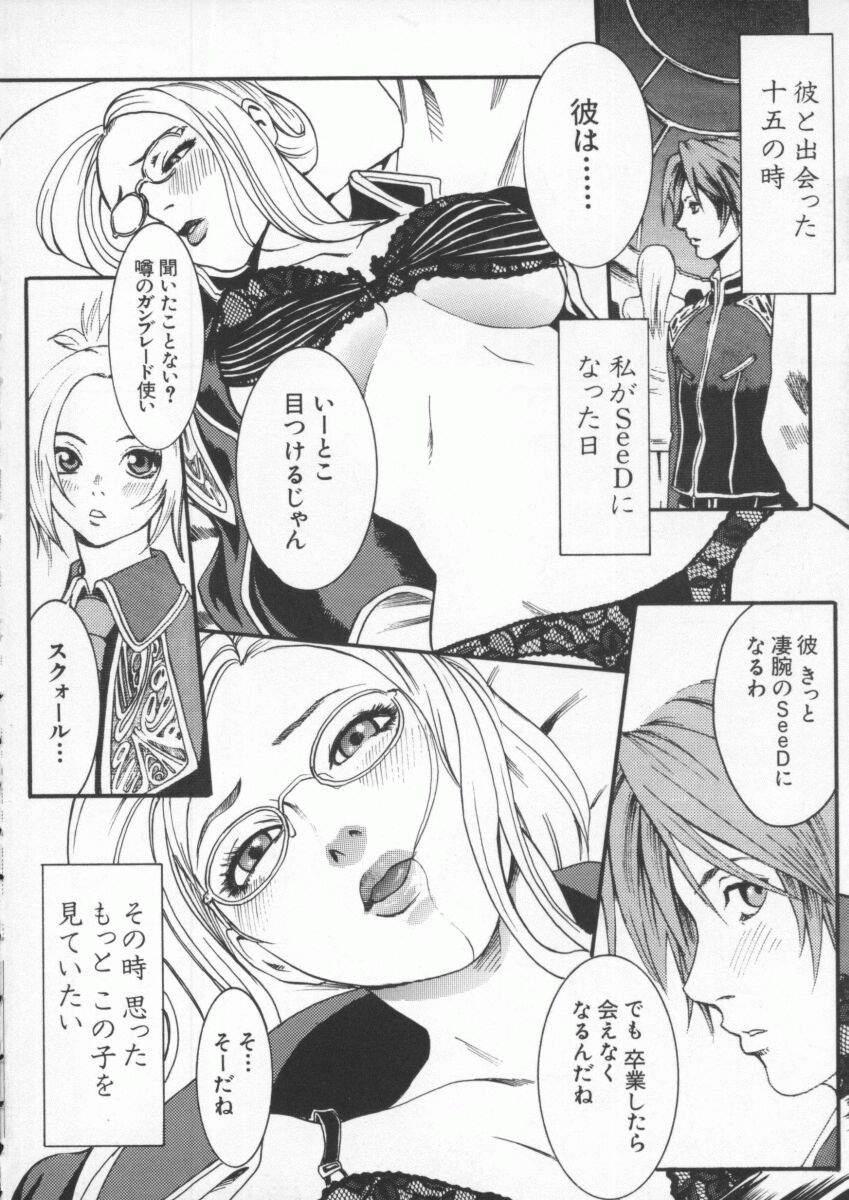 Dennou Butou Musume Kyuu 6