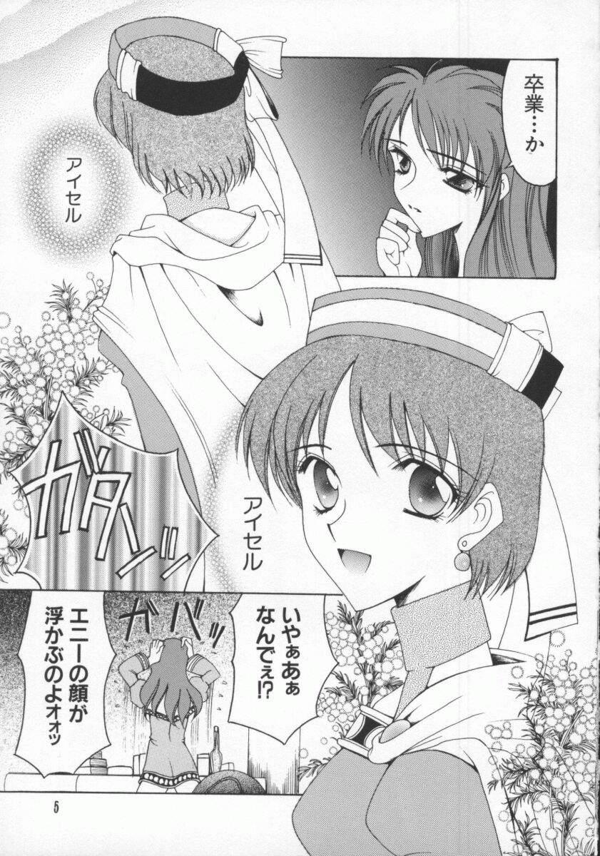 Dennou Renai Hime Vol 6 10
