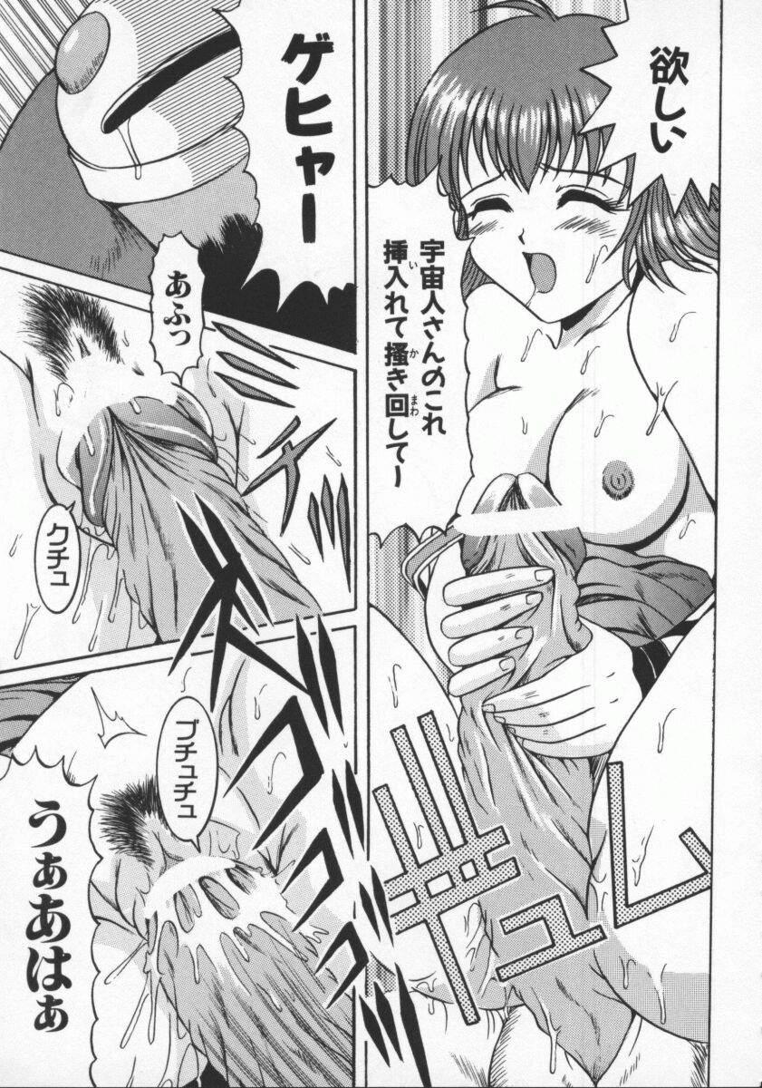 Dennou Renai Hime Vol 6 122