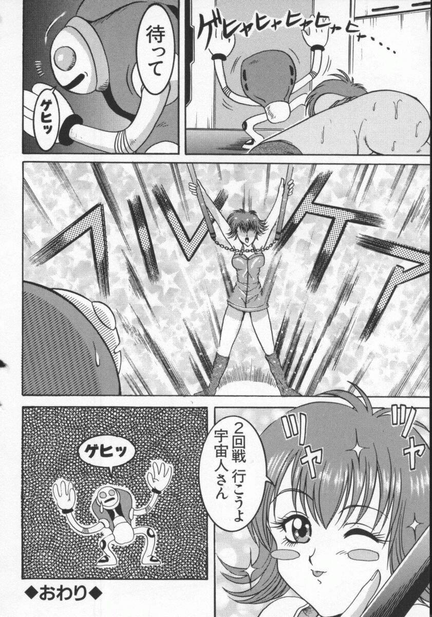 Dennou Renai Hime Vol 6 129