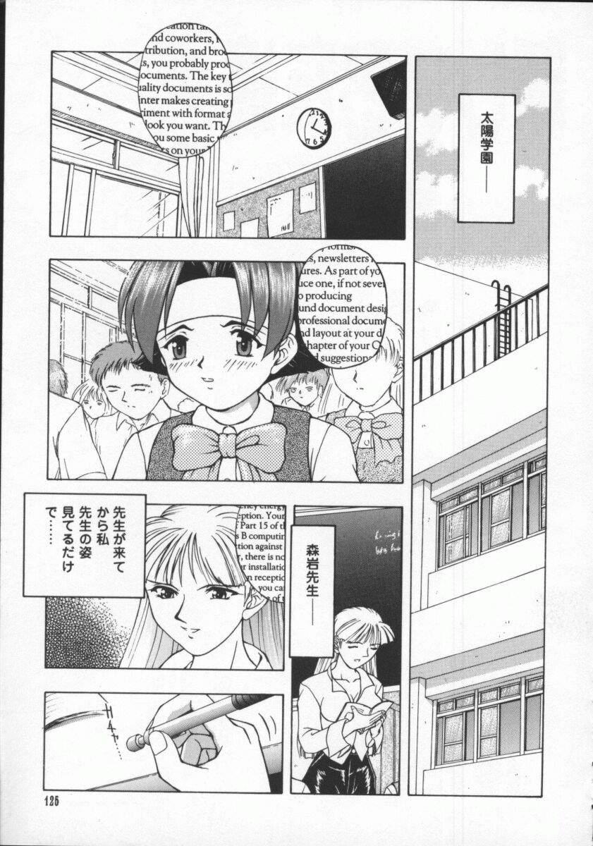 Dennou Renai Hime Vol 6 130