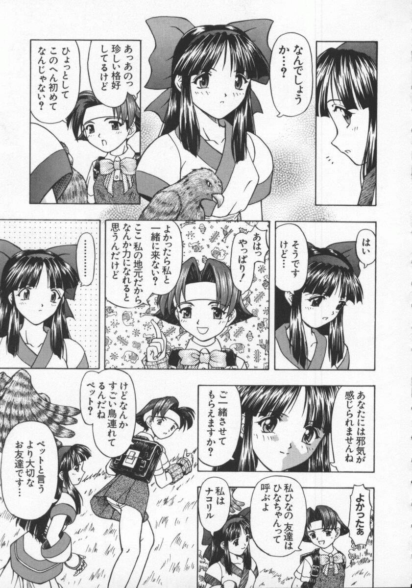 Dennou Renai Hime Vol 6 136