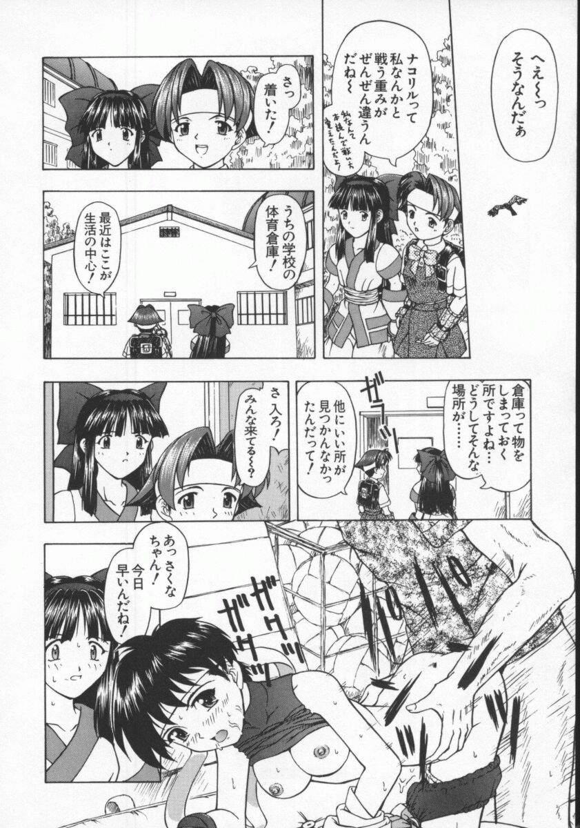 Dennou Renai Hime Vol 6 137
