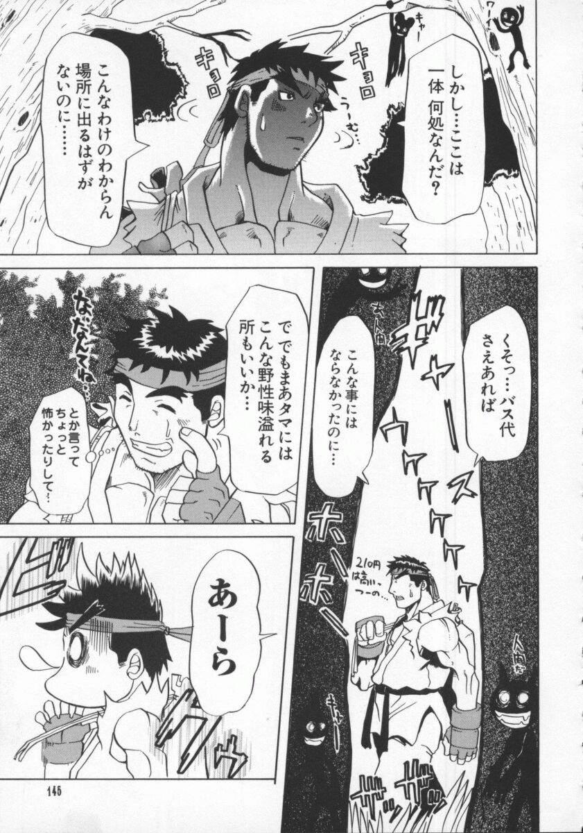 Dennou Renai Hime Vol 6 150