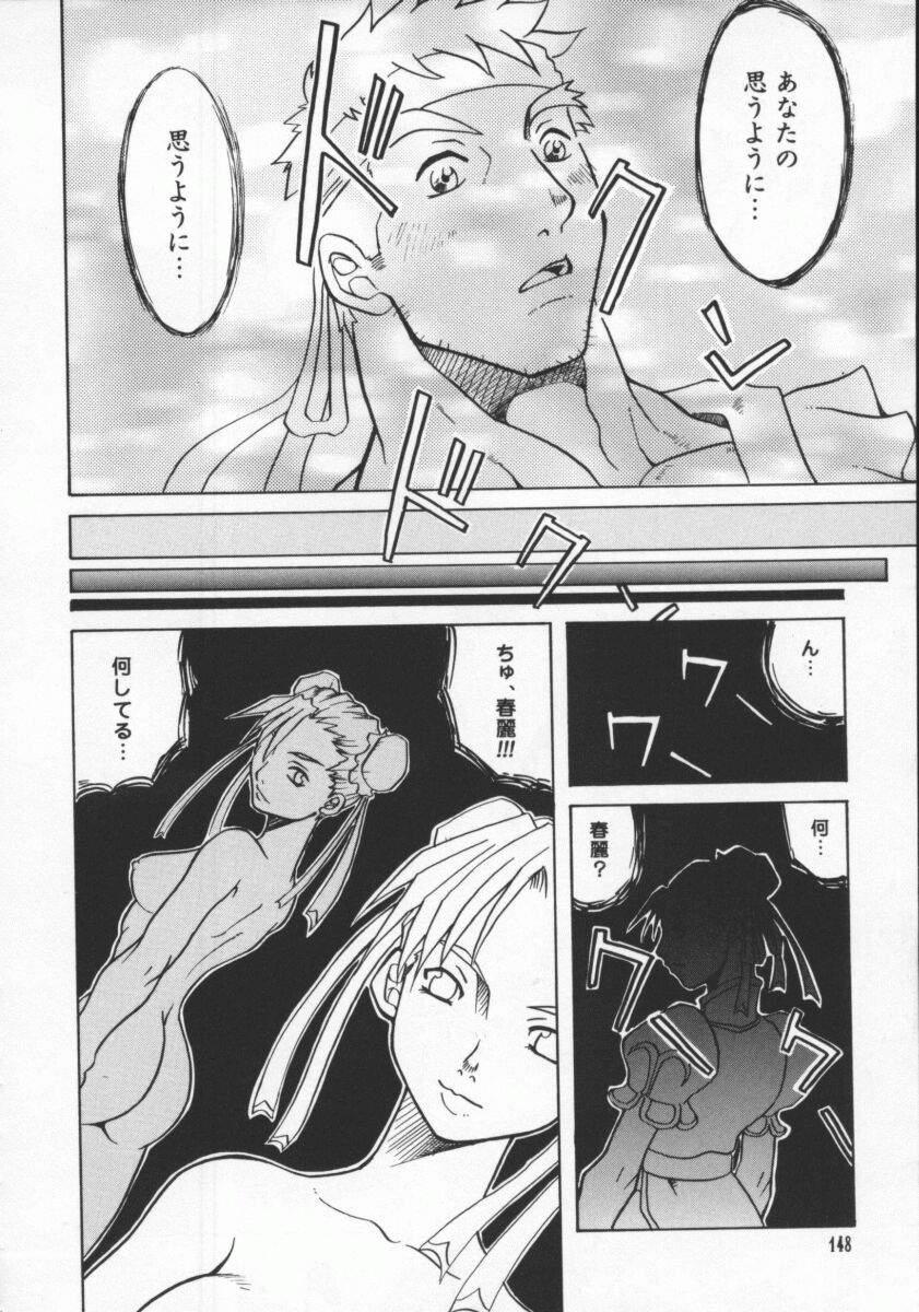 Dennou Renai Hime Vol 6 153
