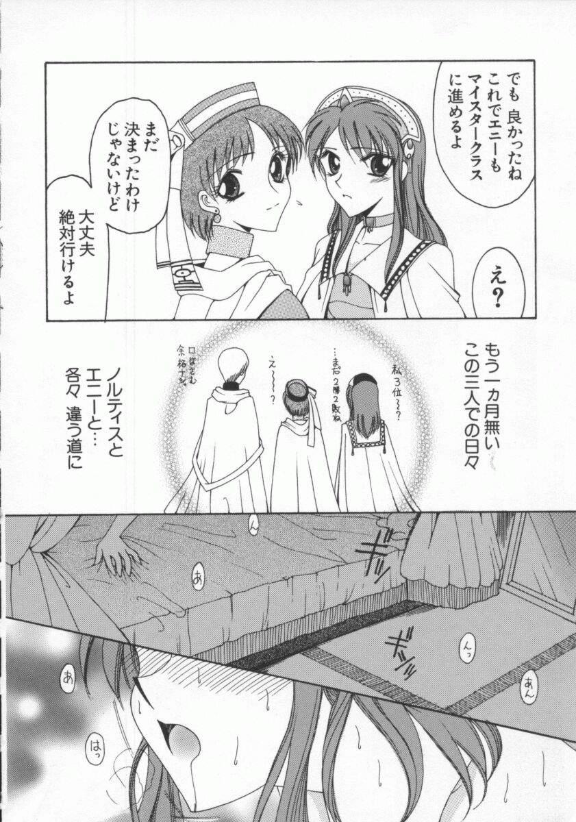Dennou Renai Hime Vol 6 15