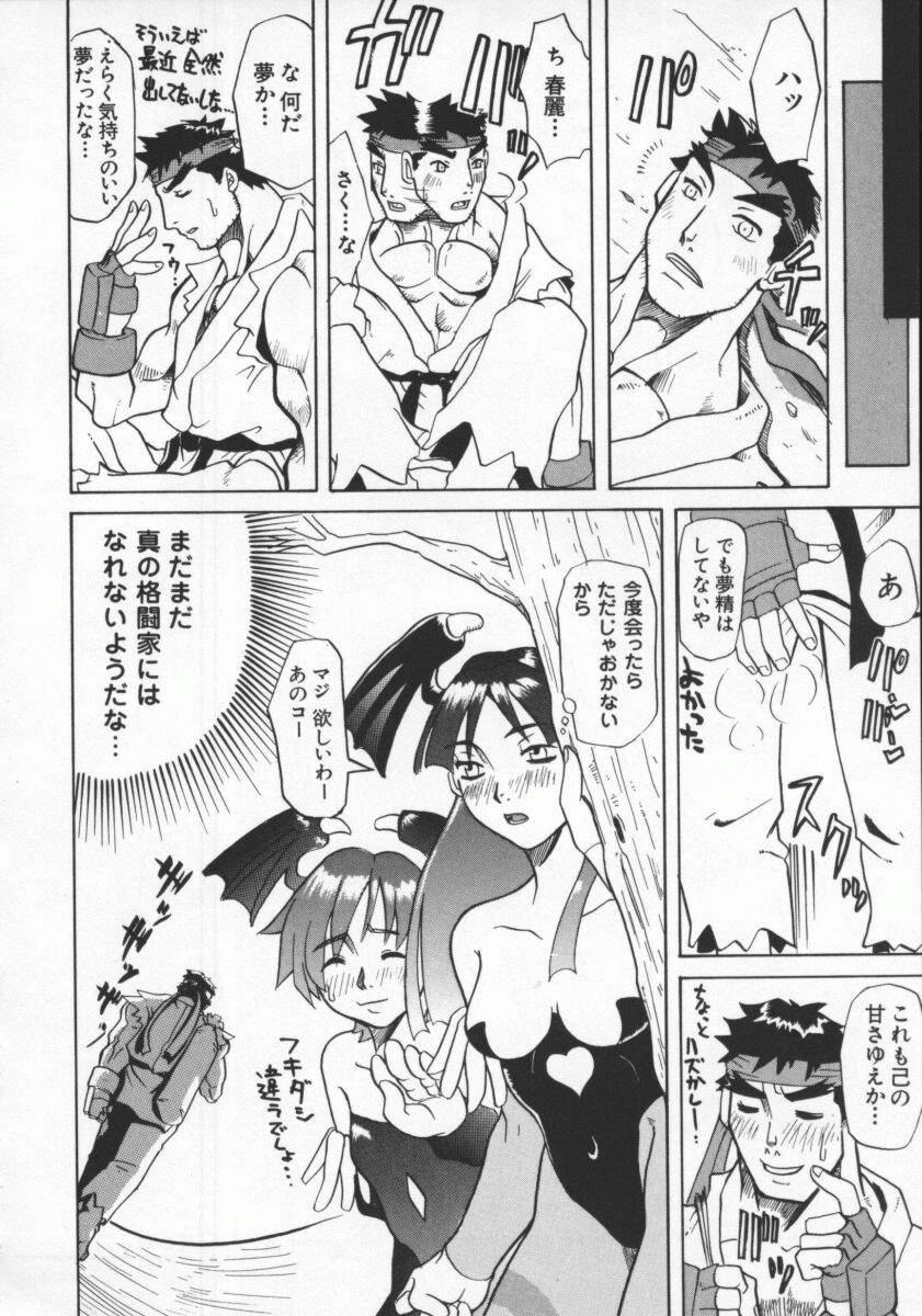 Dennou Renai Hime Vol 6 165