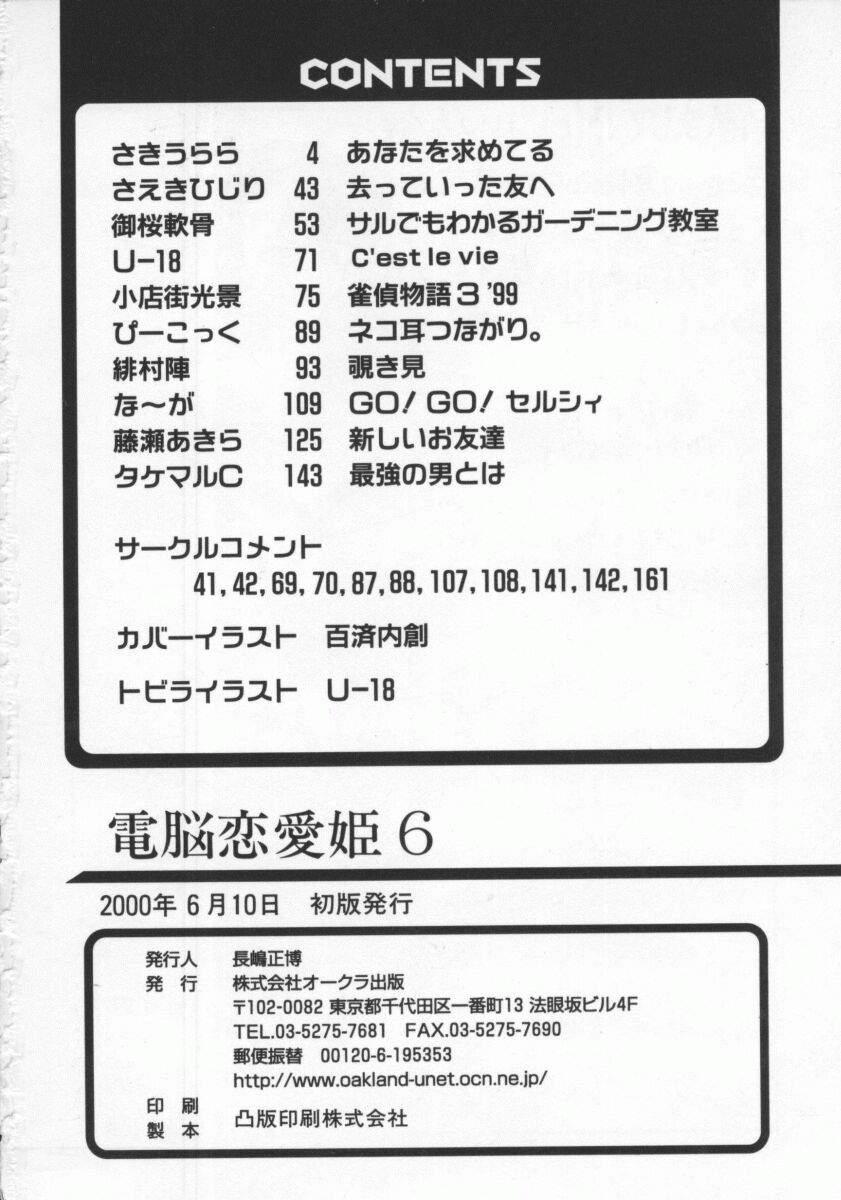 Dennou Renai Hime Vol 6 167