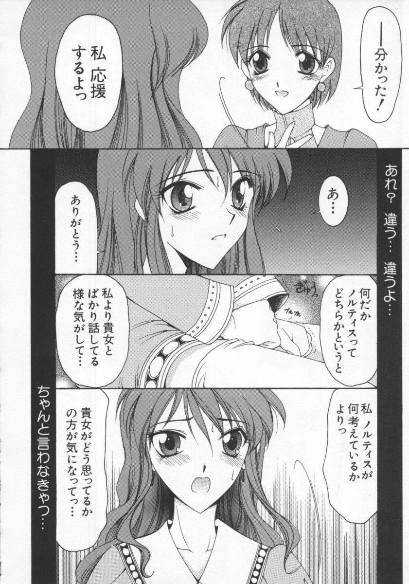 Dennou Renai Hime Vol 6 19