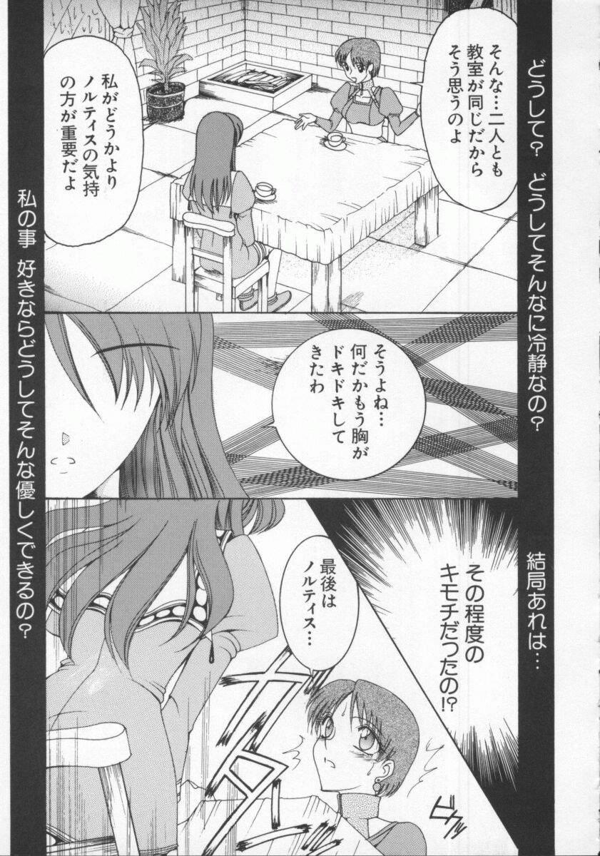 Dennou Renai Hime Vol 6 20