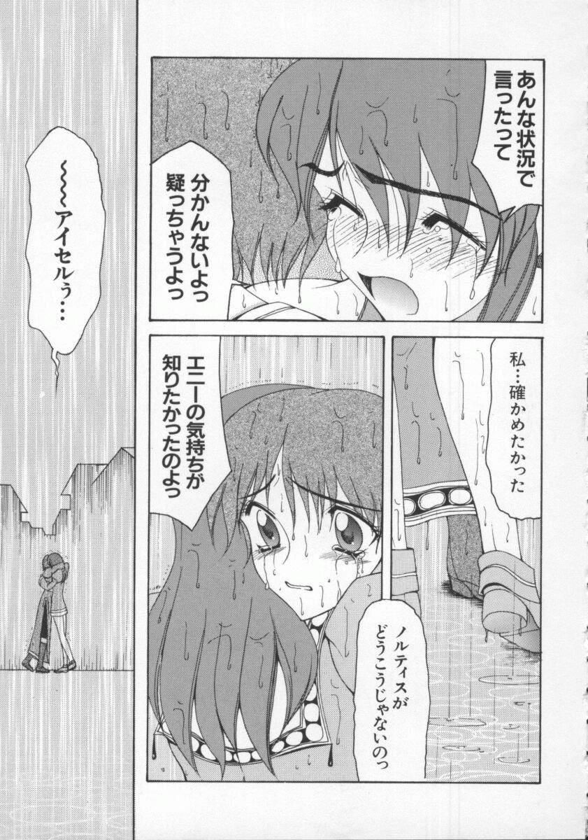 Dennou Renai Hime Vol 6 24