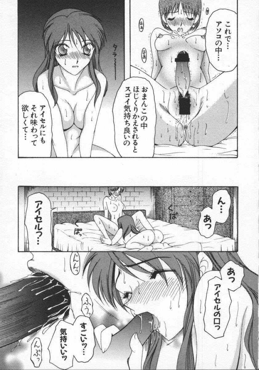 Dennou Renai Hime Vol 6 30