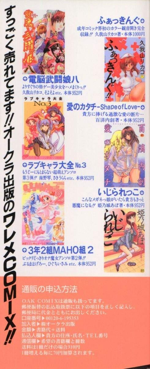 Dennou Renai Hime Vol 6 3