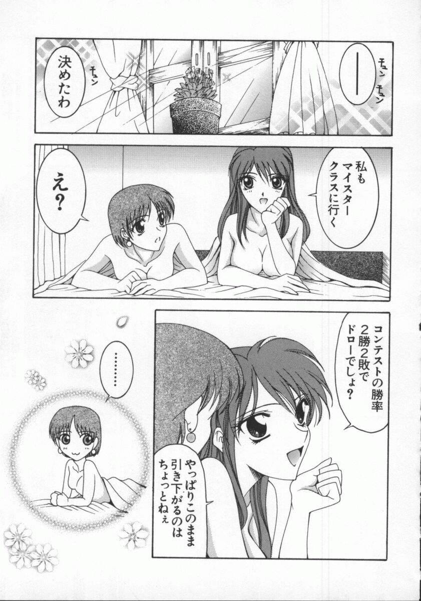 Dennou Renai Hime Vol 6 44