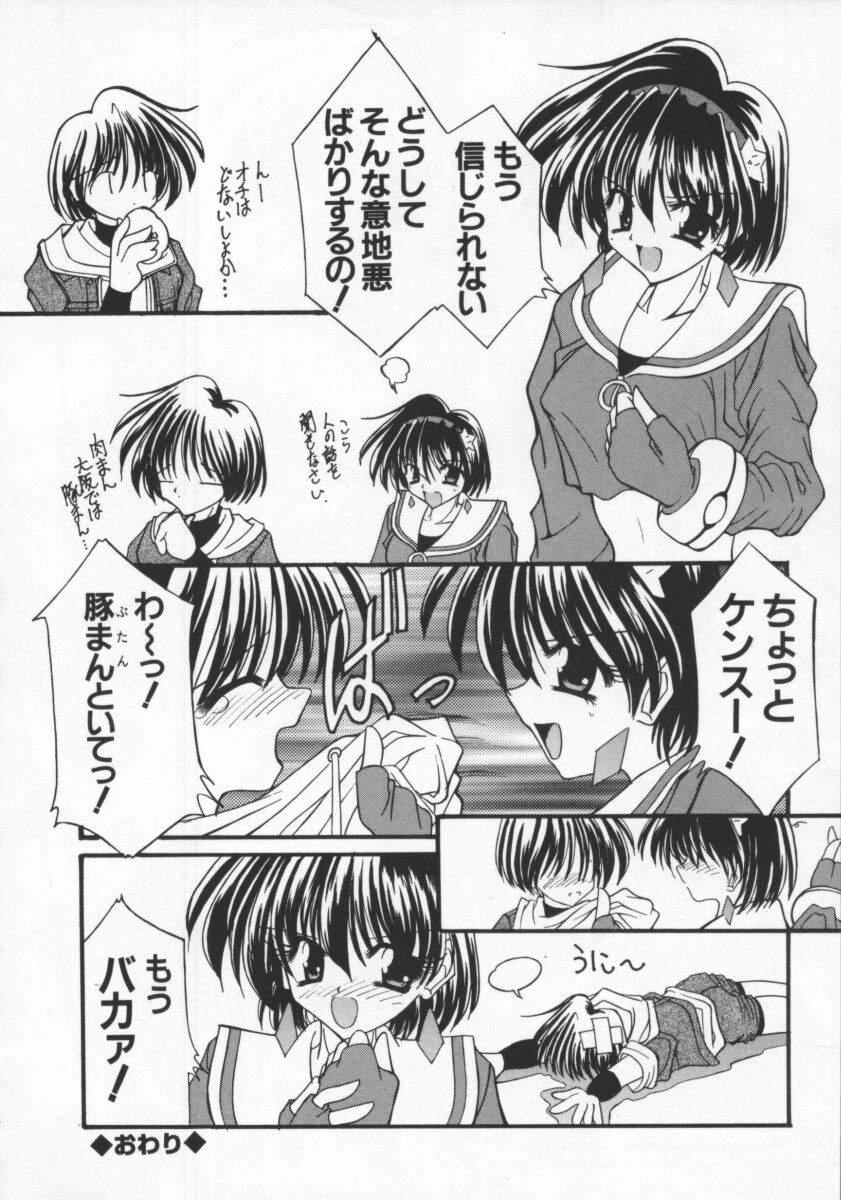 Dennou Renai Hime Vol 6 57