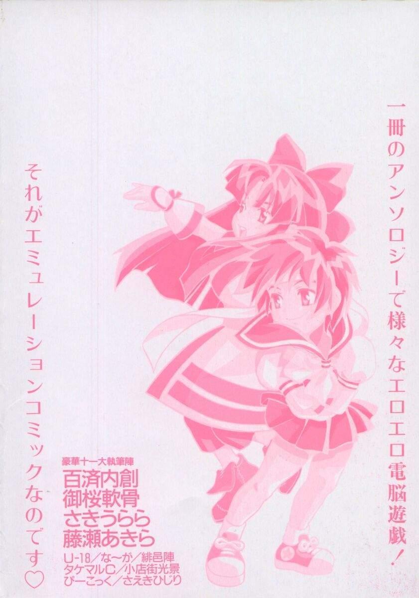 Dennou Renai Hime Vol 6 5