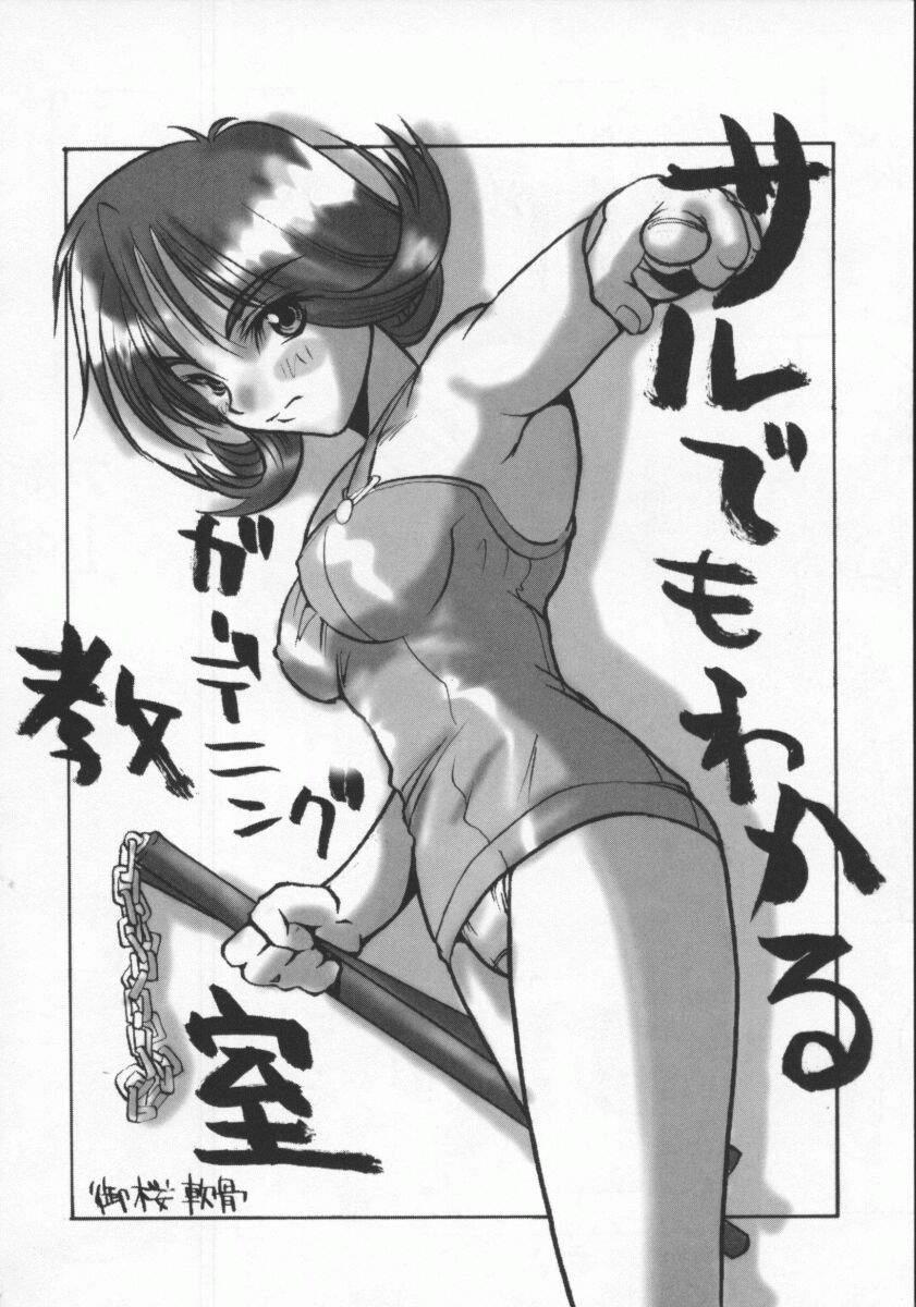 Dennou Renai Hime Vol 6 59