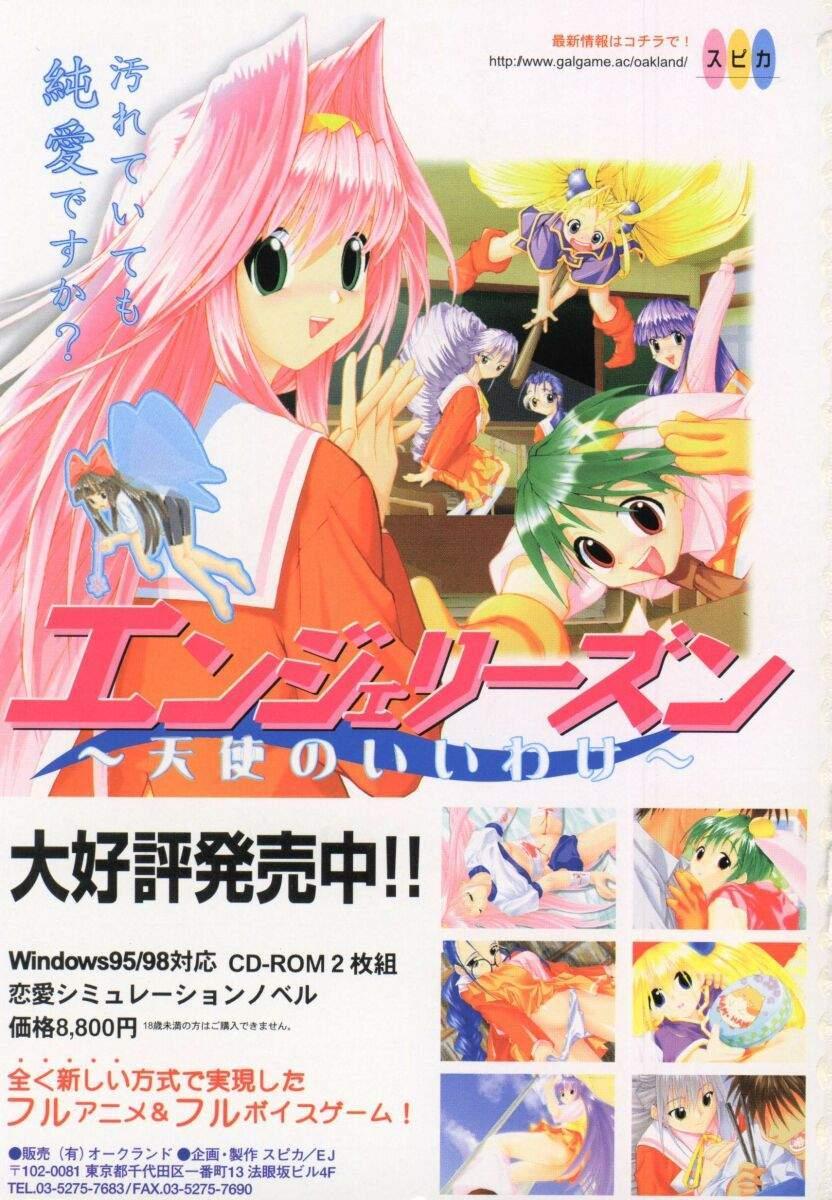Dennou Renai Hime Vol 6 6