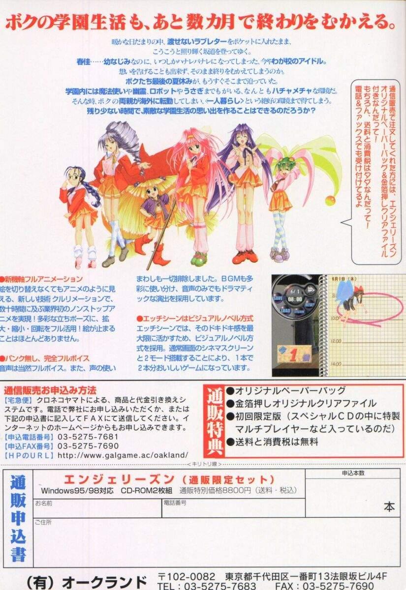 Dennou Renai Hime Vol 6 7