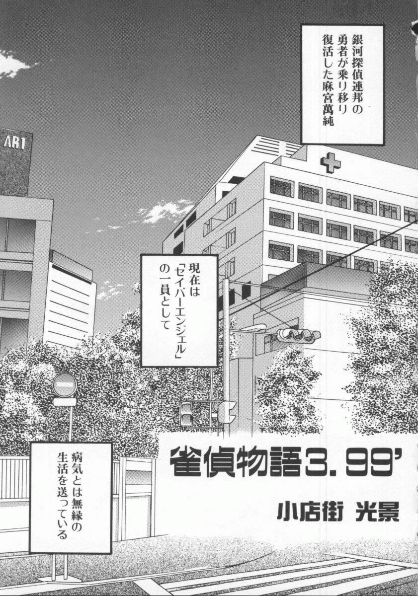 Dennou Renai Hime Vol 6 80