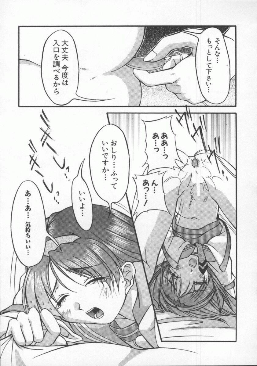 Dennou Renai Hime Vol 6 86