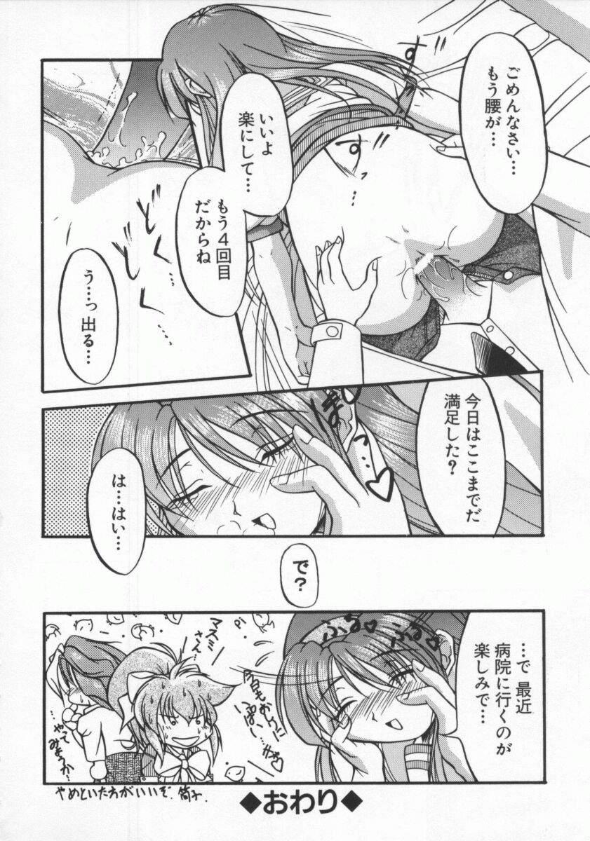 Dennou Renai Hime Vol 6 91