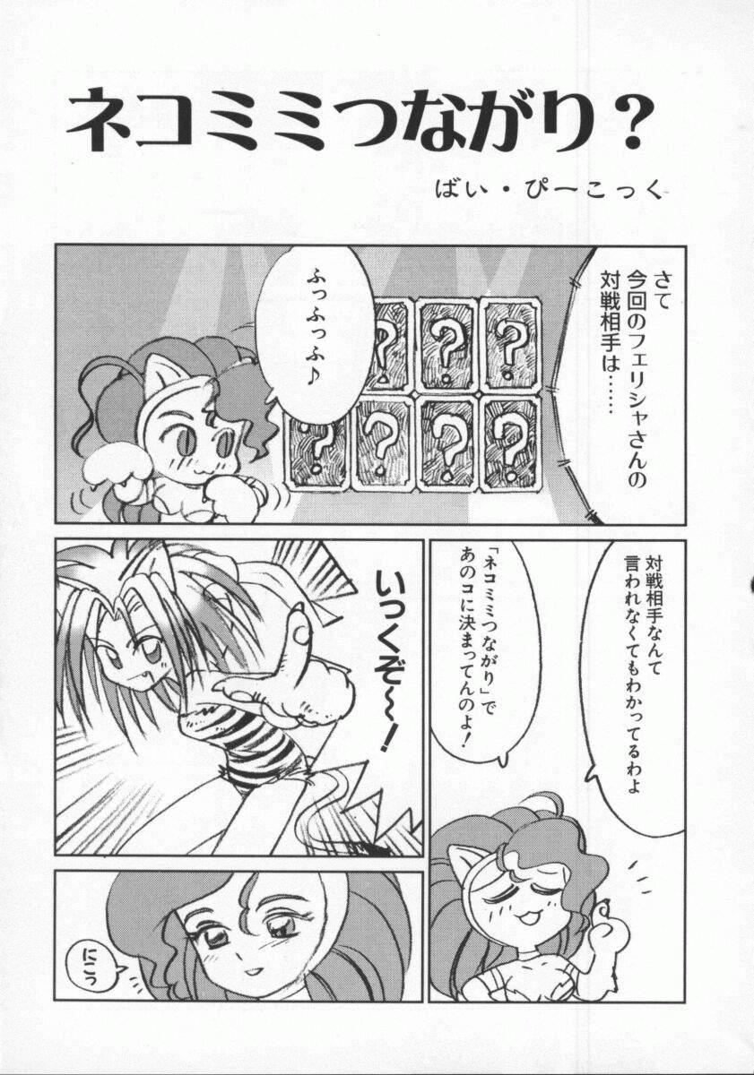 Dennou Renai Hime Vol 6 94