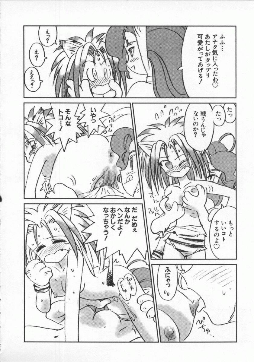 Dennou Renai Hime Vol 6 95