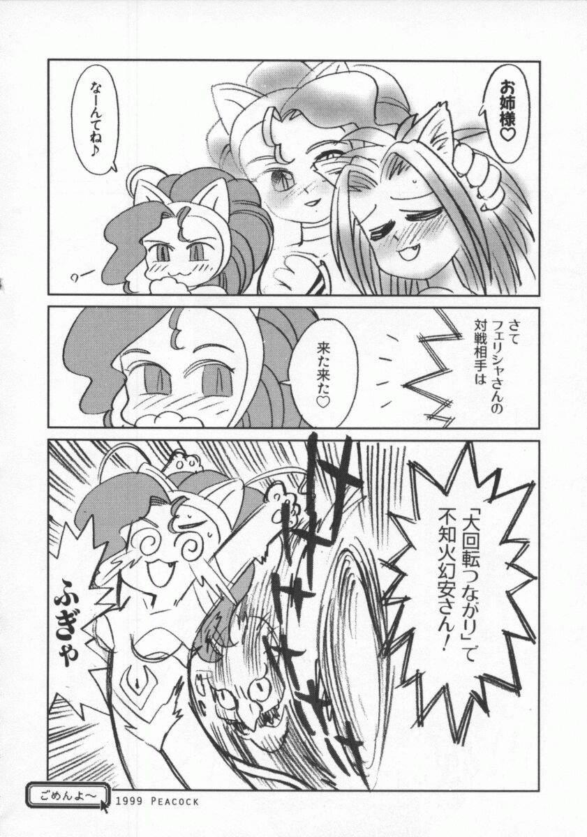 Dennou Renai Hime Vol 6 97